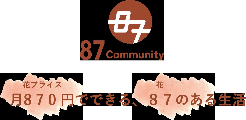 87Community 月8 7 0 円でできる、87のある生活